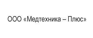 Медтехника – Плюс (ООО)