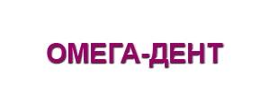 НКФ Омега-Дент (ООО)