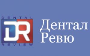 Дентал Ревю (февраль 2017)