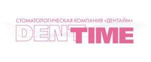 Стоматологическая компания ДенТайм (ООО)