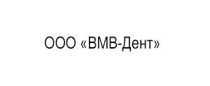 ВМВ-Дент (ООО)