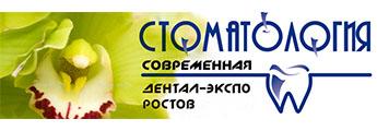Современная стоматология. ДЕ - Ростов