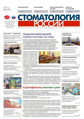 stom_russia