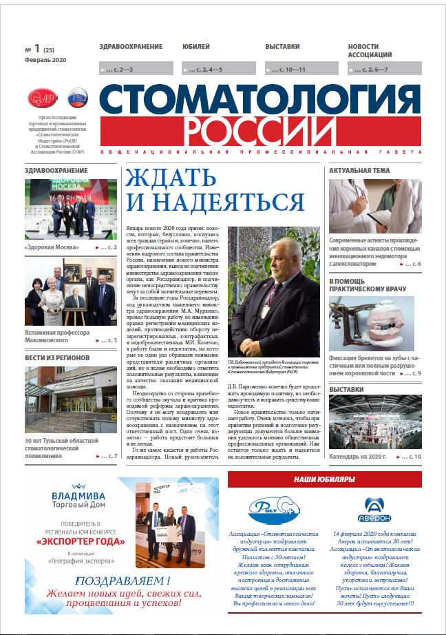 Стоматология России 2019