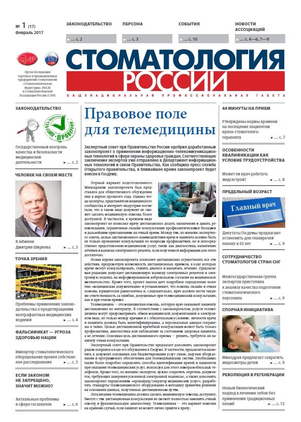 Выпуск № 2. Газета Стоматология России, февраль 2017