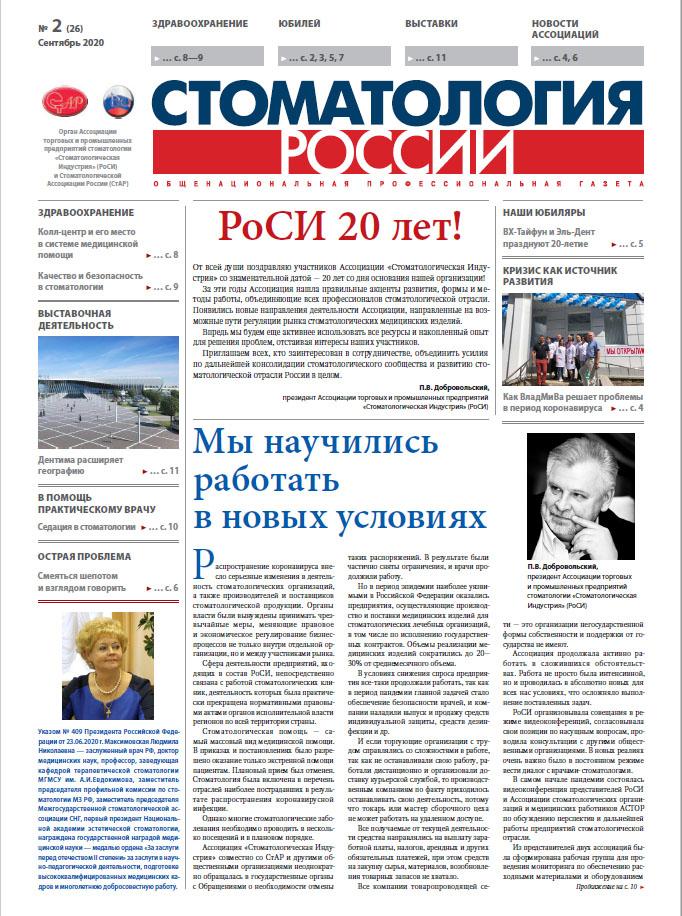 Стоматология России 2020