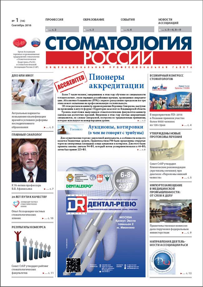 Стоматология России Журнал №1 Сентябрь 2016