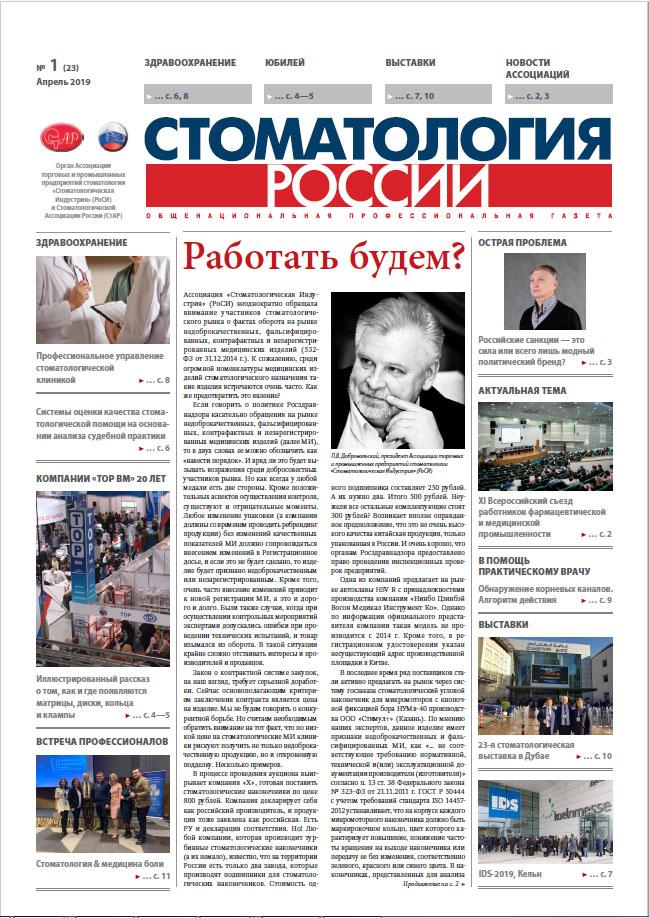 Стоматология России 2018
